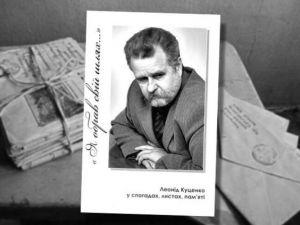 У Кропивницькому розпочнуться Куценківські читання