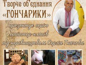 """У Кропивницькому об'єднання """"Гончарики"""" представить свої роботи"""