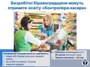 Безробітні Кіровоградщини можуть отримати освіту «Контролера-касира»