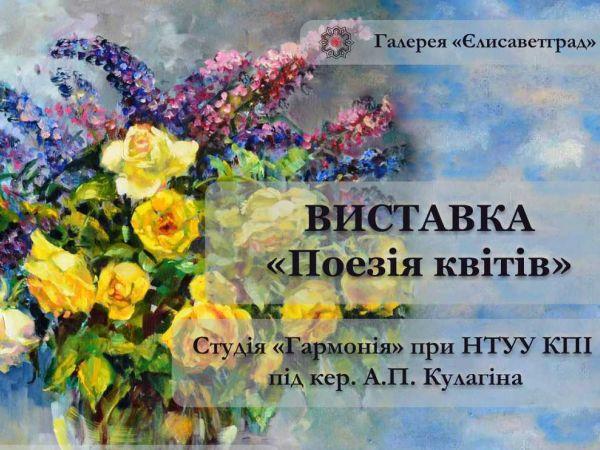 У Кропивницькому представлять виставку живопису «Поезія квітів»