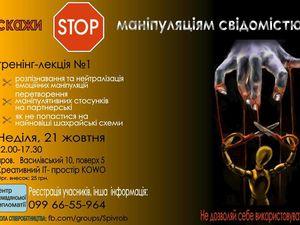 """Кропивничан запрошують на тренінг """"Скажи СТОП маніпуляціям свідомістю"""""""