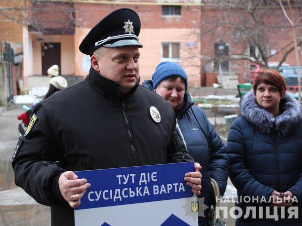 Як працює «Сусідська варта» у Кропивницькому?