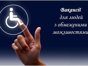 Кіровоградщина - Головний художник, лікар, юрист: які вакансії пропонуються людям з інвалідністю?