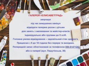 Галерея Єлисаветград запрошує школярів на майстер-класи по малюванню