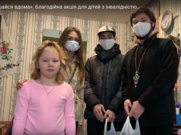 У Кропивницькому триває благодійна акція «Допоможи ближньому залишитися вдома» (ВІДЕО)