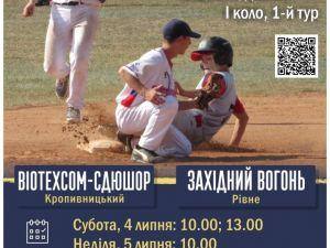 У Кропивницькому розпочинається чемпіонат України з бейсболу