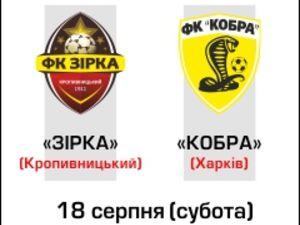"""Кропивницька  """"Зірка"""" зустрінеться з харківською """"Коброю"""""""