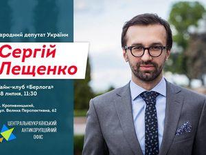 Нардеп Сергій Лещенко розповість кропивничанам, за що позбавили громадянства Міхеіла Саакашвілі