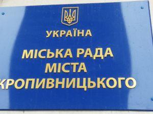 Розпочинається робота сесії Міської ради міста Кропивницького (ВІДЕО)
