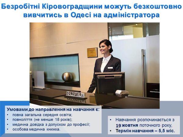 Безробітні Кіровоградщини можуть безкоштовно вивчитись на адміністратора