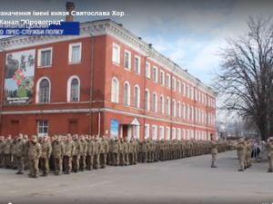 Кропивницький: Третій полк спецпризначення започаткував нову традицію