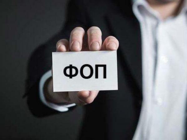 """ФОПи можуть подати заяву на фінансову компенсацію через портал """"Дія"""""""