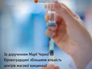 Якою вакциною щепитимуть мешканців Кіровоградщини?