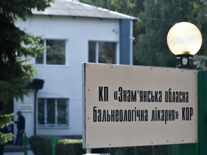 Знам'янська бальнеологічна лікарня знизить ціни на оздоровлення військових