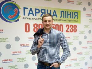 Кіровоградщина: Андрій Лаврусь полишає роботу в обласному контактному центрі