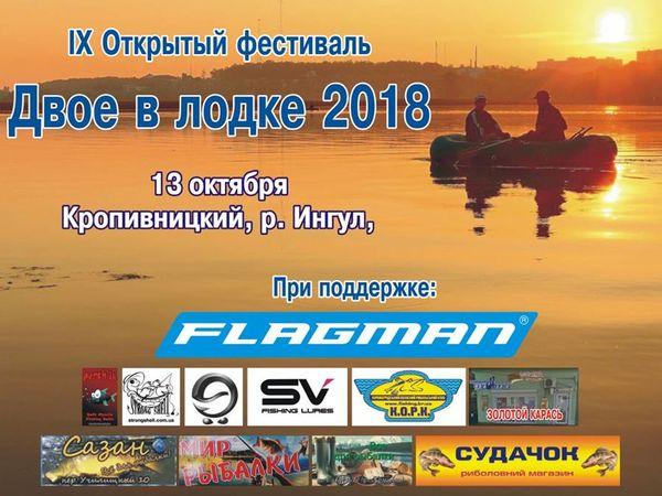 """На Ингуле состоится IX Открытый фестиваль """"Двое в лодке"""""""