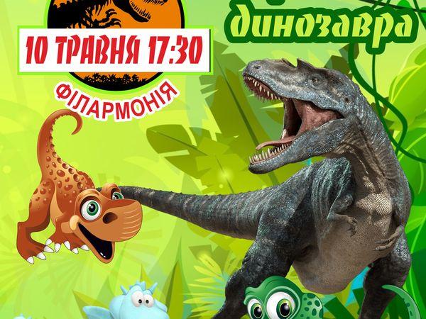 Юних кропивничан запрошують на дитяче шоу «Пригоди Динозавра»