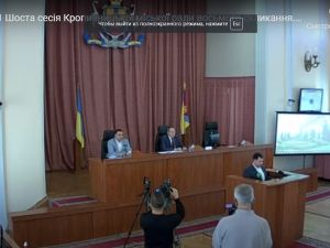 Триває сесія Кропивницької міської ради (ВІДЕО)