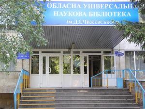 Бібліотека Чижевського запрошує кропивничан на виставки та  перегляд фільмів