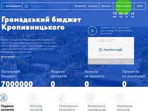 ПриватБанк допомагає розвивати електронну демократію в Україні