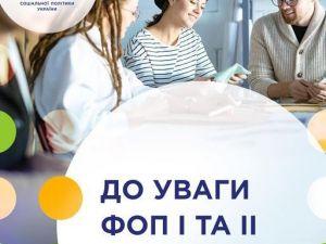 Уряд відновив виплату допомоги на дітей до 10 років фізичним особам-підприємцям