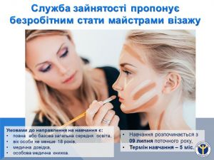 Безробітні Кіровоградщини можуть безкоштовно навчитися візажу