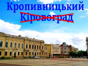 Чи буде Кіровоградська область  Кропивницькою?
