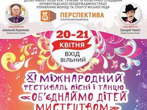 Програма фестивалю «Об'єднаймо дітей мистецтвом»