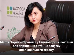 Кіровоградщина: Чи готовий Світловодськ до опалювального сезону?