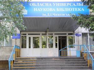 До Дня архітектури бібліотека Чижевського відкриває виставку