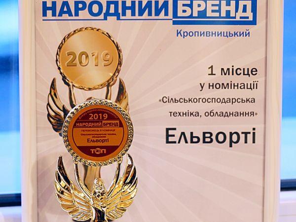 ELVORTI «НАРОДНИЙ БРЕНД 2019»
