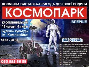 Вперше у Кропивницькому відкривається Космопарк