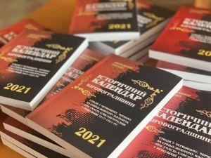 У Кропивницькому презентували книгу відомого дослідника Володимира Боська