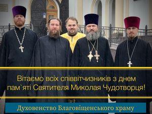Духовенство Благовіщенського храму вітає вірян з днем пам'яті  Миколая Чудотворця