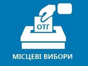 Кіровоградщина: На території 17 сільських рад розпочинаються вибори