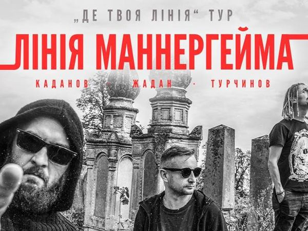 """Зустрічайте у Кропивницькому гурт """"Лінія Маннергейма"""""""