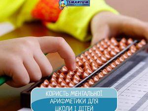 В Кропивницком  открылась академия развития интеллекта Smartum