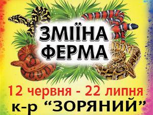 """""""Зміїна ферма"""" завітає до Кропивницького!"""