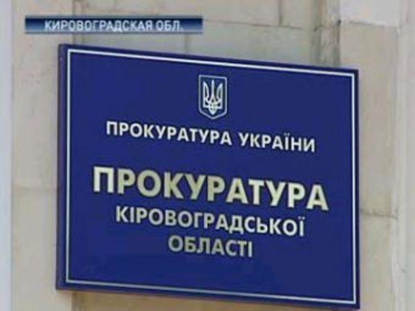 На Кировоградщине скрыли факт конфликта интересов