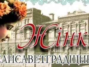 У Кропивницькому відкриється виставка «Жінки Єлисаветградщини»
