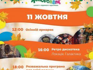 Кропивницький: У Дендропарку відбудеться осінній ярмарок