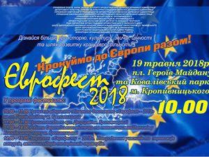 У Кропивницькому відкривається «Єврофест – 2018»