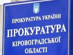 Змінився графік прийому громадян прокурора Кіровоградської області