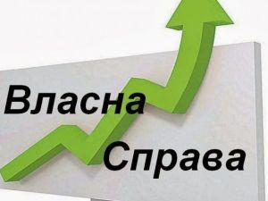23 безробітних започаткували власний бізнес на Кіровоградщині