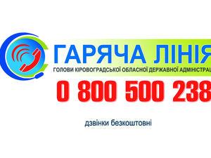 Кропивницький: На гарячій лінії чергуватиме Сергій Кузьменко