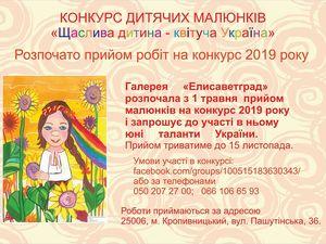 """Кропивницький: Стартує конкурс """"Щаслива дитина - квітуча Україна"""""""