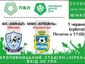 На стадіоні Зірка зустрінуться Минай і Кремінь (Кременчук)