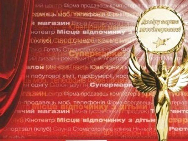 """Позиції компаній у голосуванні  конкурсу  """"Народний бренд""""  на сьогодні 8 січня"""