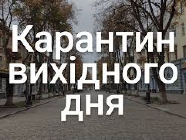 У Кіровоградській області від сьогодні діє карантин вихідного дня