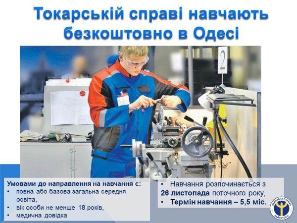 Безробітніх Кіровоградщини навчають безкоштовно токарській справі